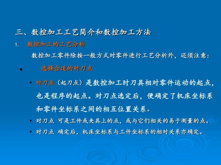 三、数控加工工艺简介和数控加工方法
