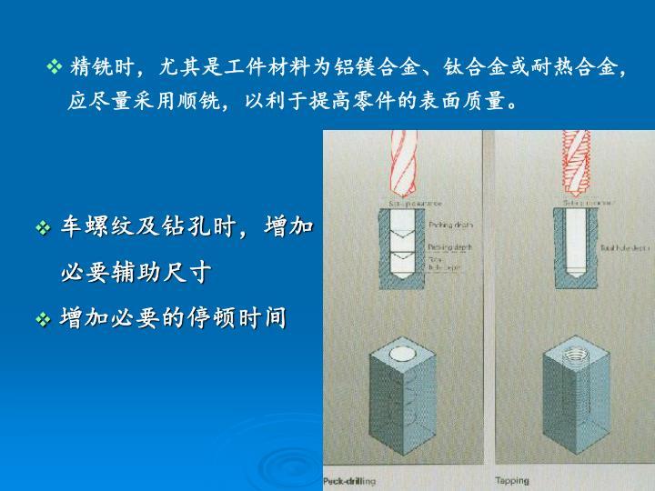 精铣时,尤其是工件材料为铝镁合金、钛合金或耐热合金,