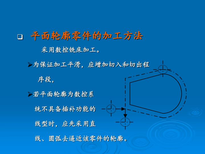 平面轮廓零件的加工方法