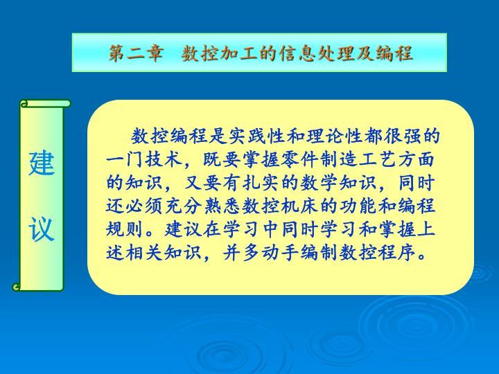 第二章   数控加工的信息处理及编程