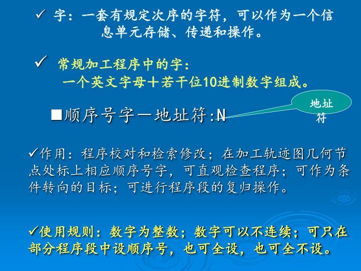 字:一套有规定次序的字符,可以作为一个信息单元存储、传递和操作。