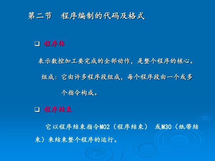 第二节  程序编制的代码及格式
