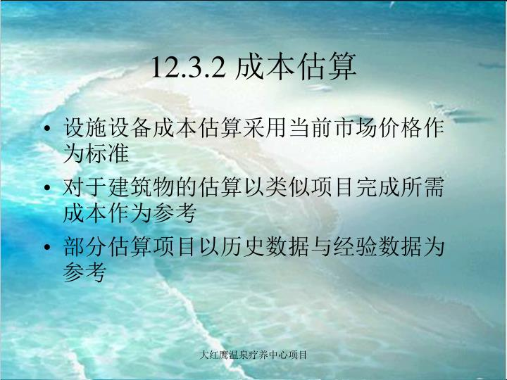 12.3.2
