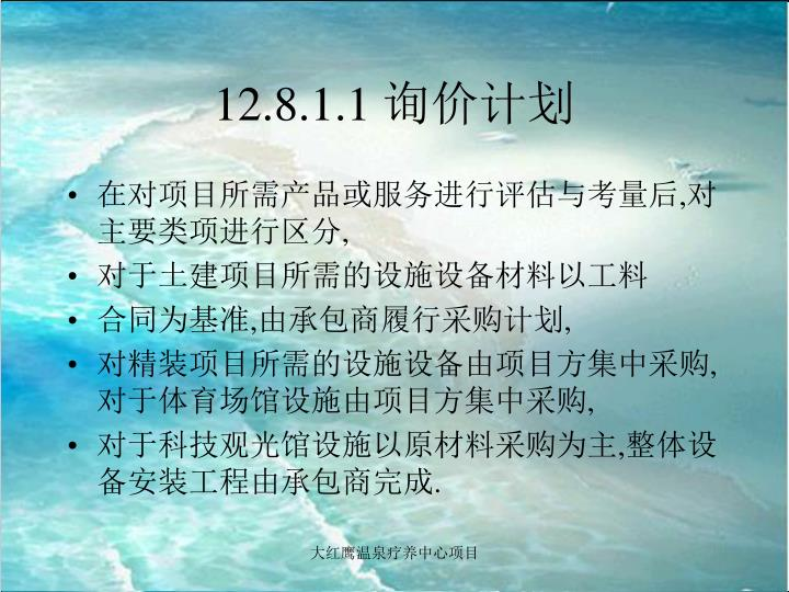 12.8.1.1