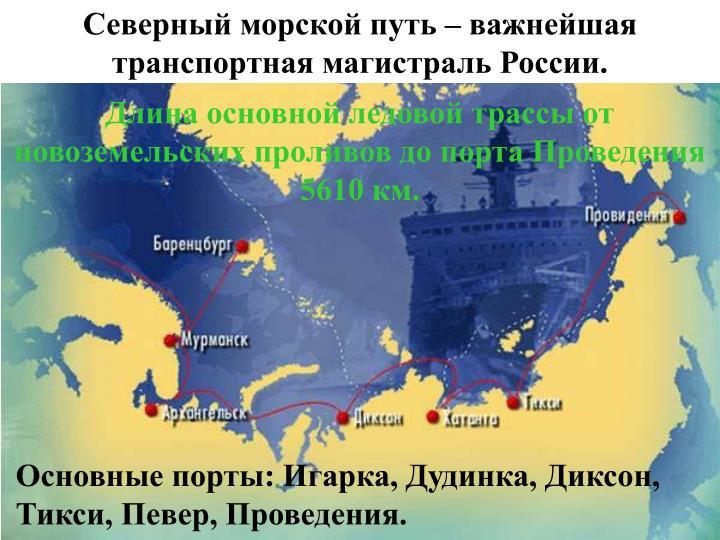 Северный морской путь – важнейшая транспортная магистраль России.