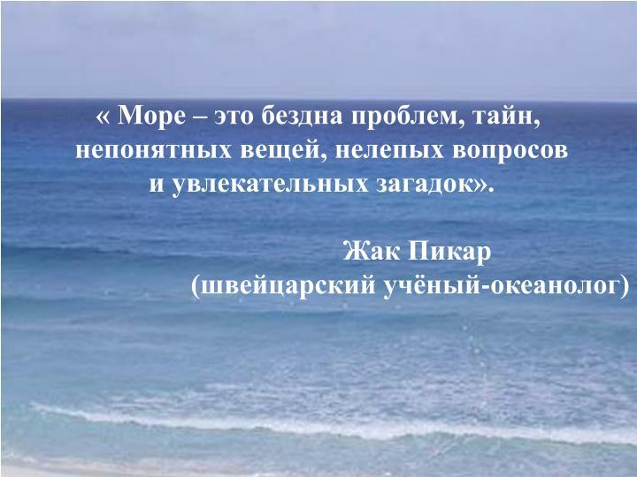 « Море – это бездна проблем, тайн,