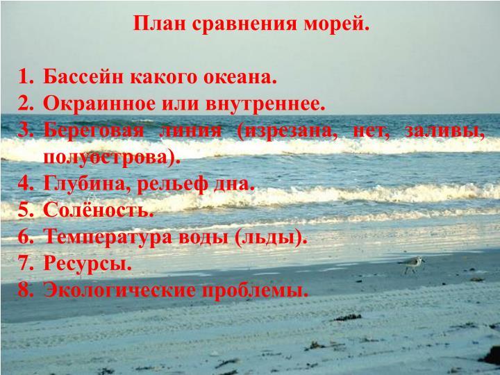 План сравнения морей.