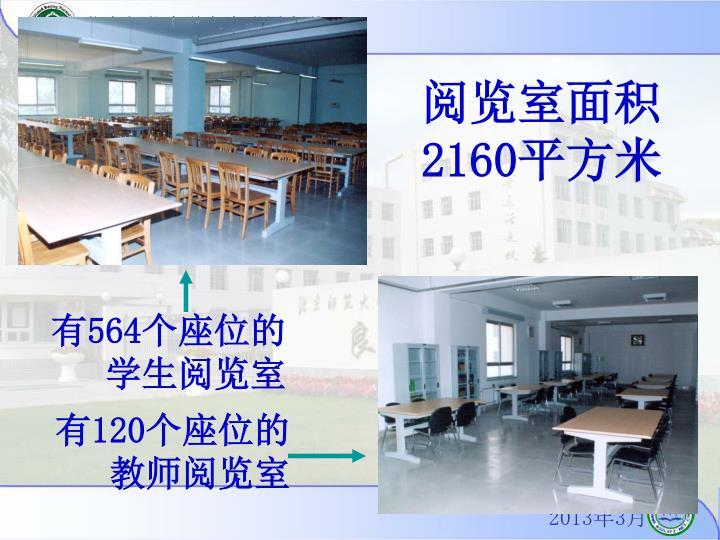 阅览室面积