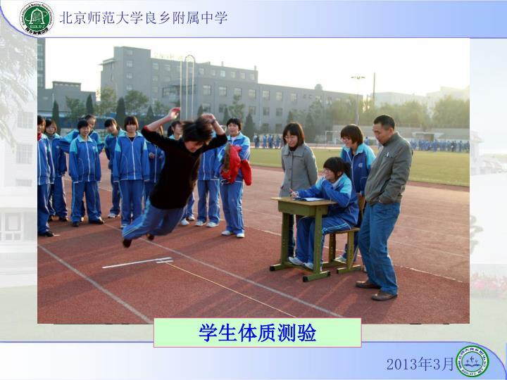 学生体质测验
