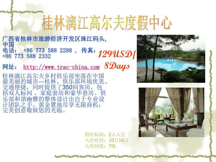 桂林漓江高尔夫度假中心