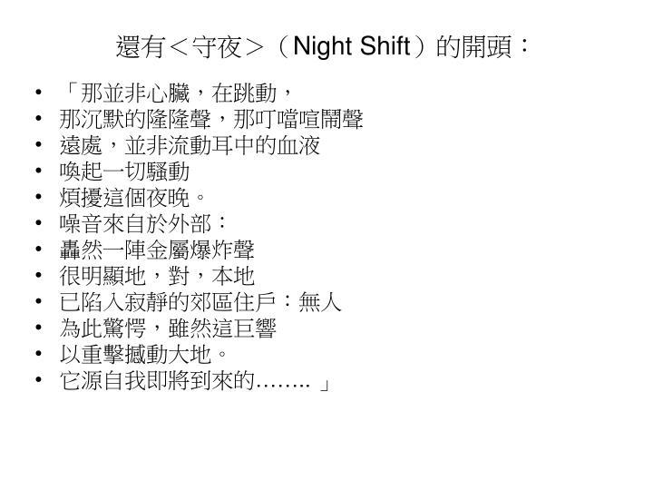 還有<守夜>(
