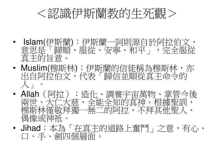 <認識伊斯蘭教的生死觀>