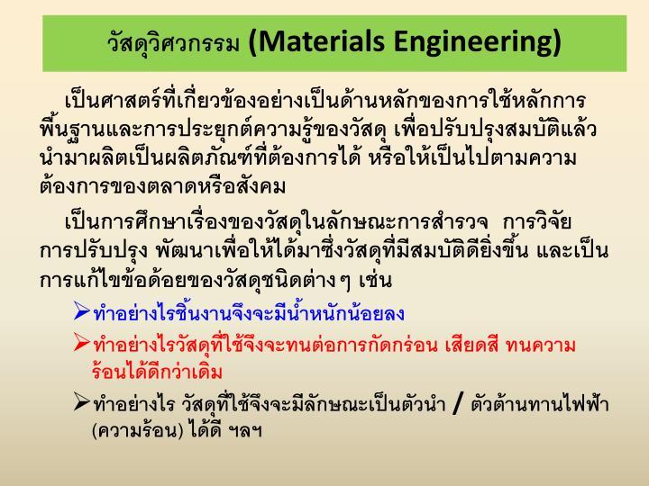 วัสดุวิศวกรรม