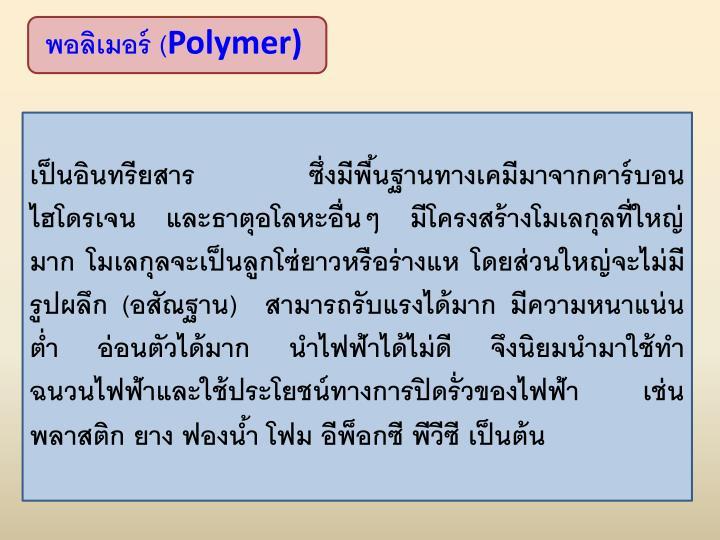 พอลิเมอร์ (