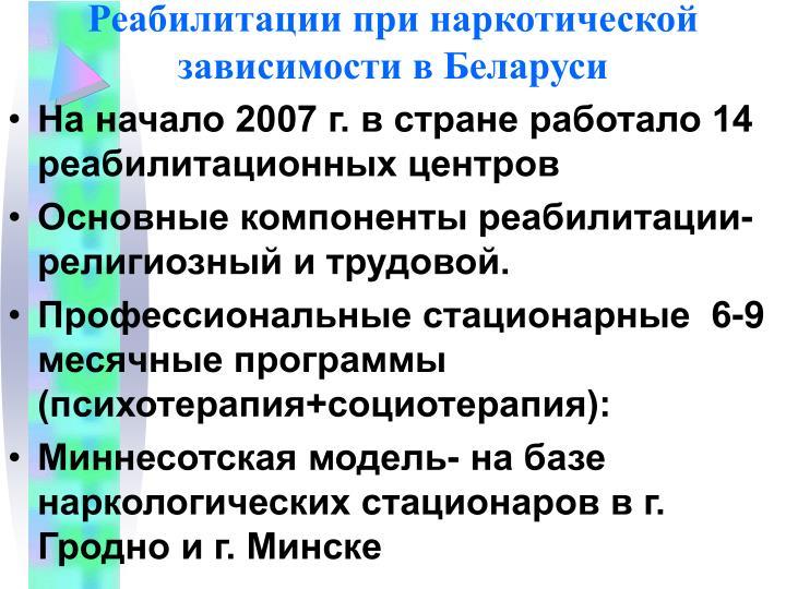 Реабилитации при наркотической зависимости в Беларуси