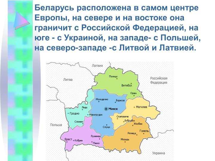 Беларусь расположена в самом центре