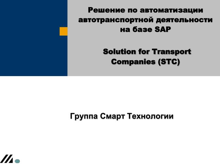 Sap solution for transport companies stc