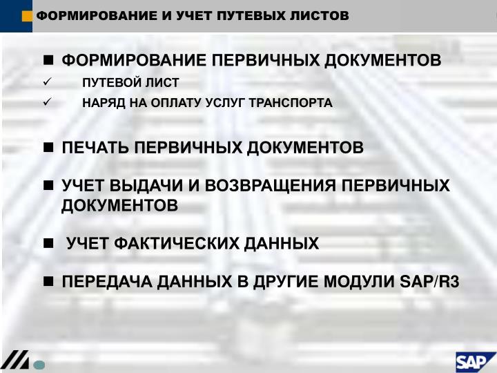 ФОРМИРОВАНИЕ