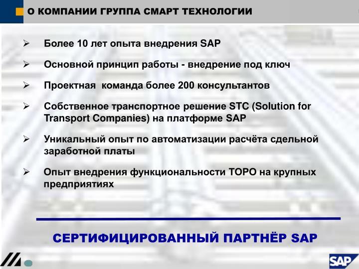 О КОМПАНИИ ГРУППА СМАРТ ТЕХНОЛОГИИ