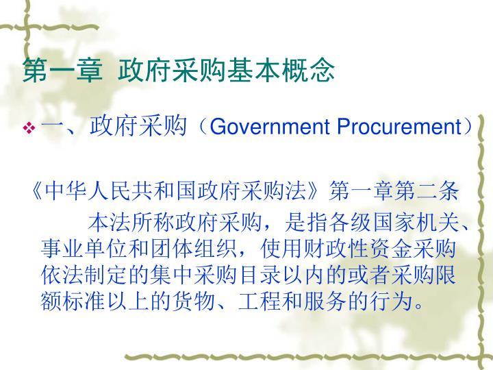 第一章 政府采购基本概念