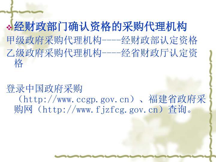 经财政部门确认资格的采购代理机构