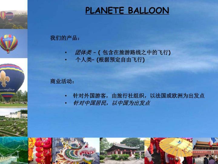 PLANETE BALLOON
