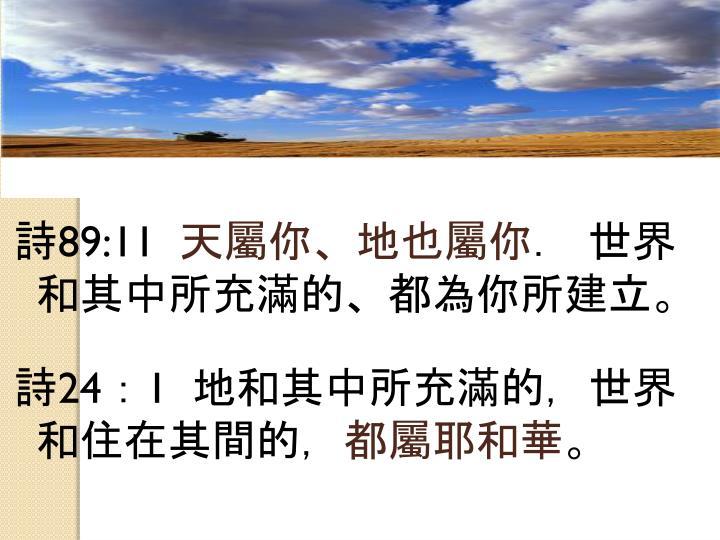 詩89:11