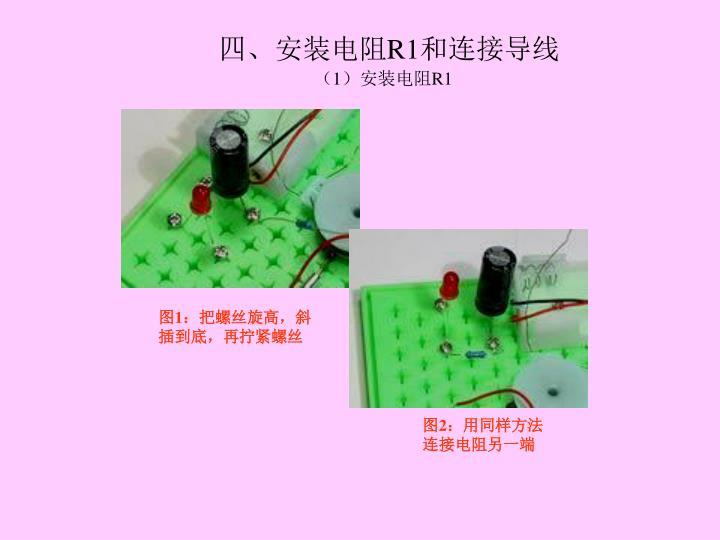 四、安装电阻