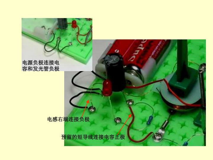 电源负极连接电容和发光管负极
