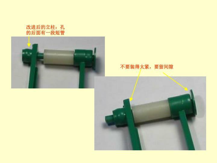 改进后的立柱:孔的后面有一段短管