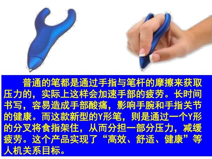 普通的笔都是通过手指与笔杆的摩擦来获取压力的,实际上这样会加速手部的疲劳。长时间书写,容易造成手部酸痛,影响手腕和手指关节的健康。而这款新型的