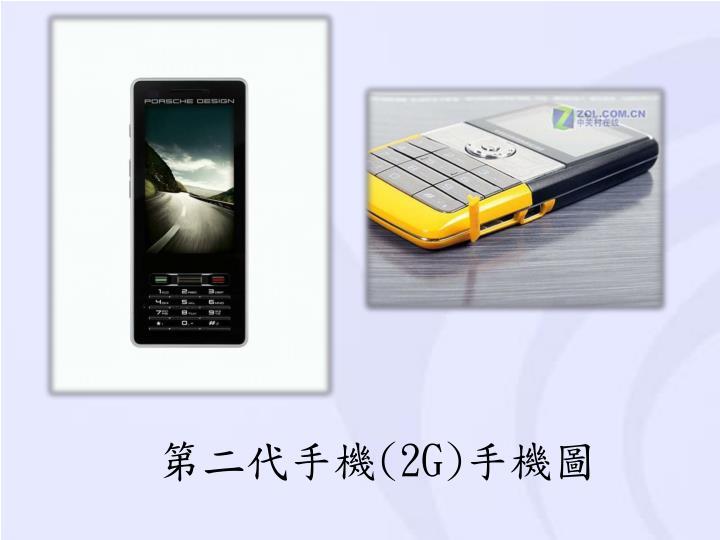 第二代手機