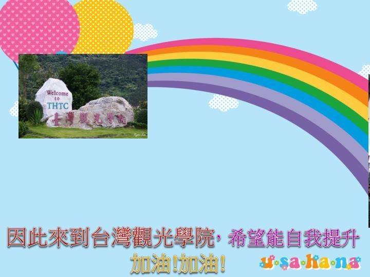 因此來到台灣觀光學院