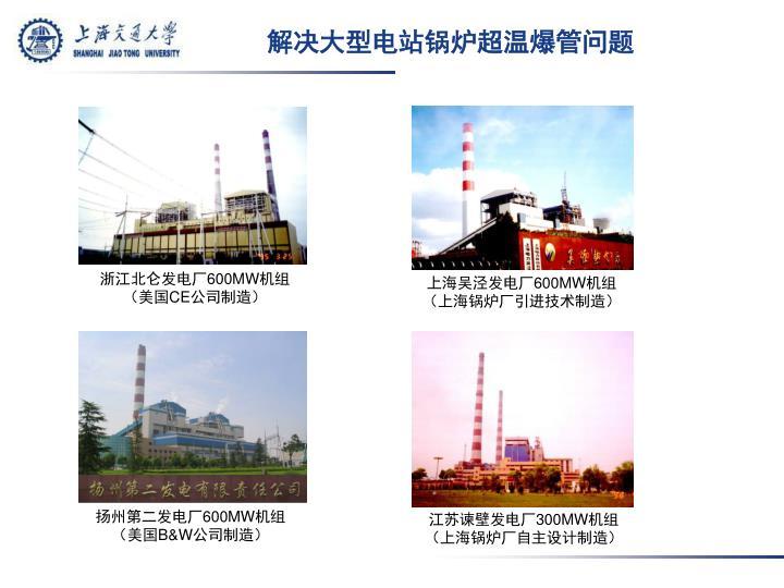 解决大型电站锅炉超温爆管问题