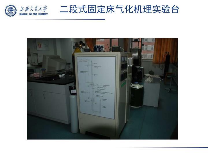 二段式固定床气化机理实验台