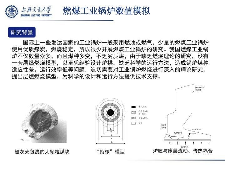 燃煤工业锅炉数值模拟