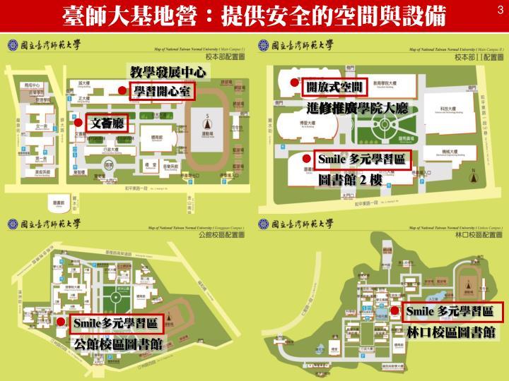 臺師大基地營:提供安全的空間與設備