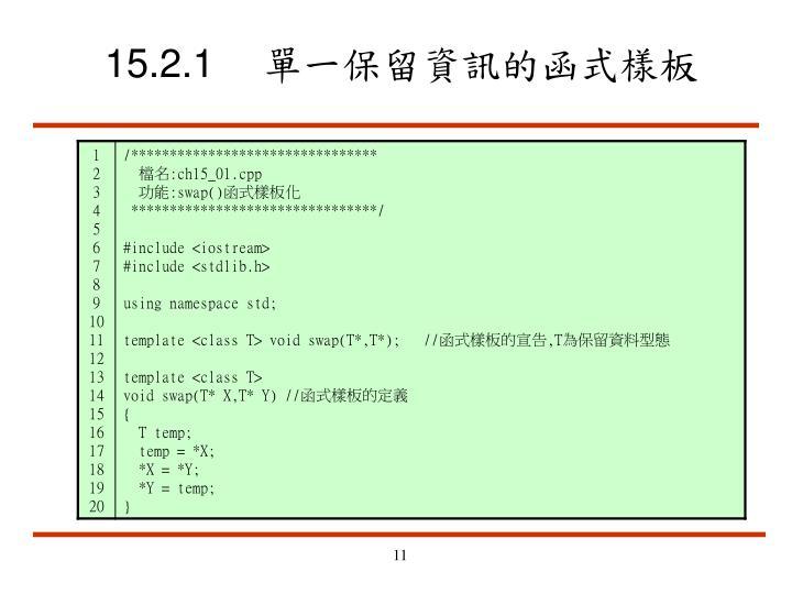 15.2.1單一保留資訊的函式樣板
