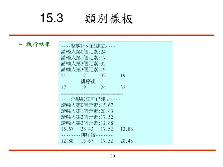 15.3類別樣板