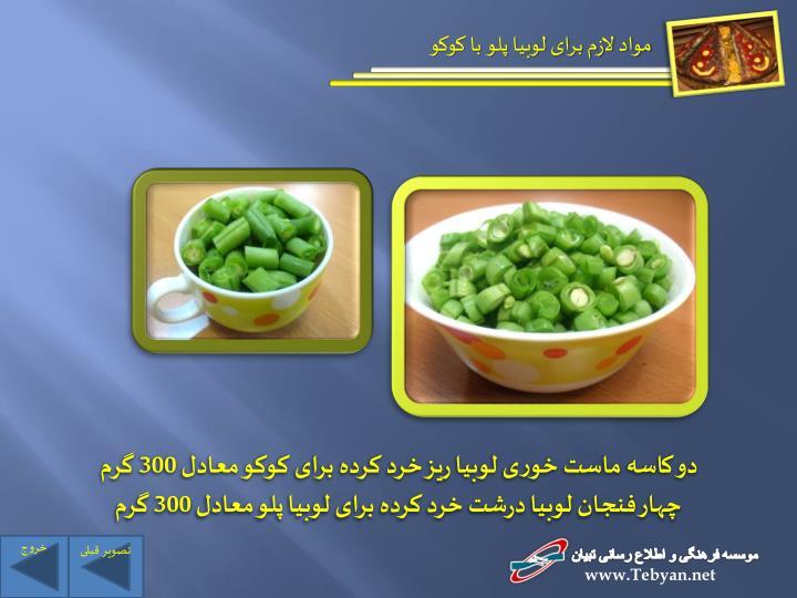 مواد لازم برای لوبیا پلو با کوکو