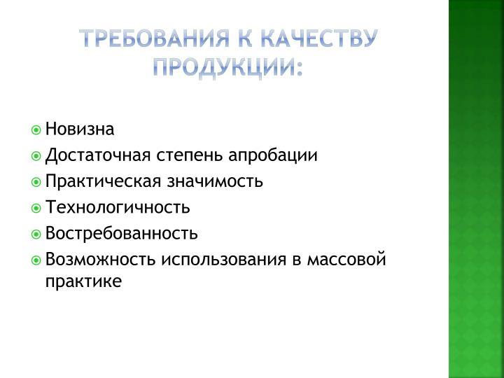 Требования к качеству продукции: