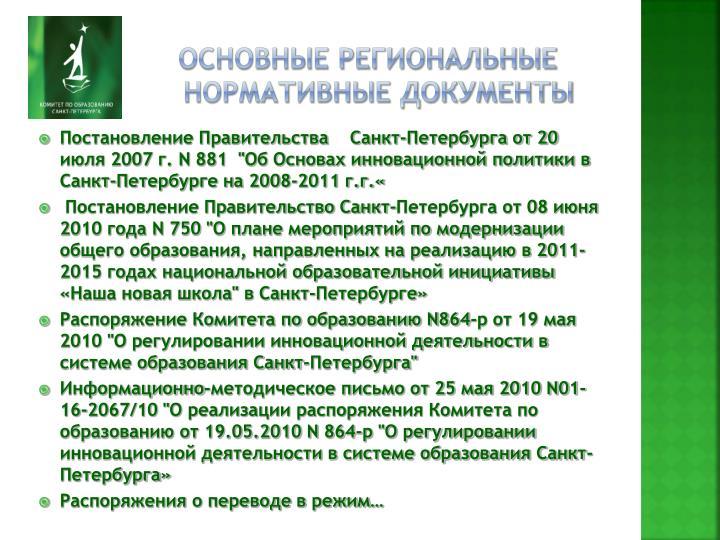 Основные региональные нормативные документы
