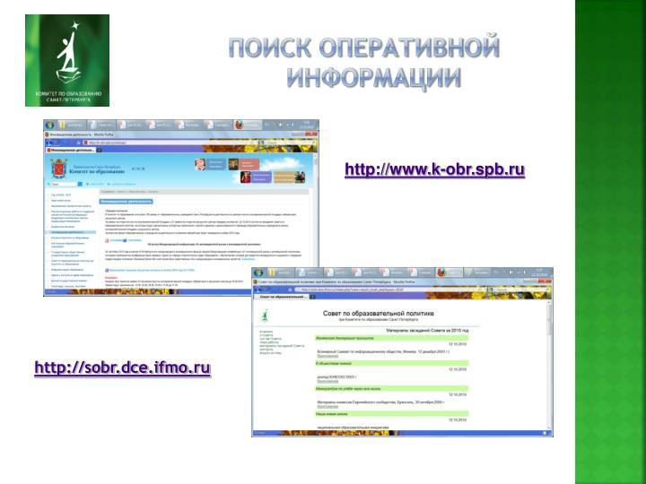 Поиск оперативной информации