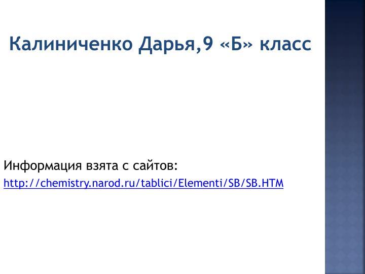 Калиниченко Дарья,9 «Б» класс