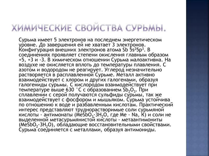Химические свойства Сурьмы.