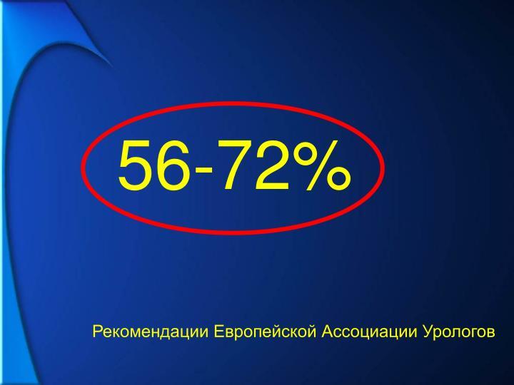 56-72%