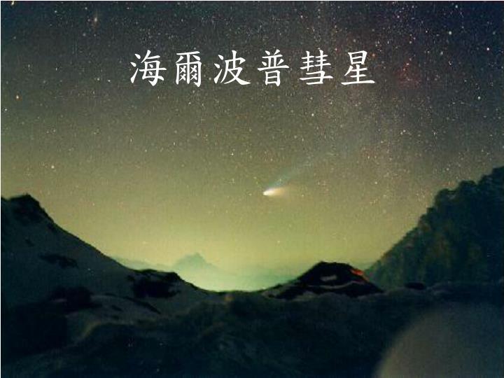 海爾波普彗星