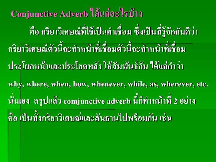 Conjunctive Adverb