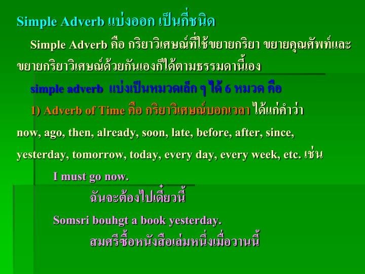 Simple Adverb