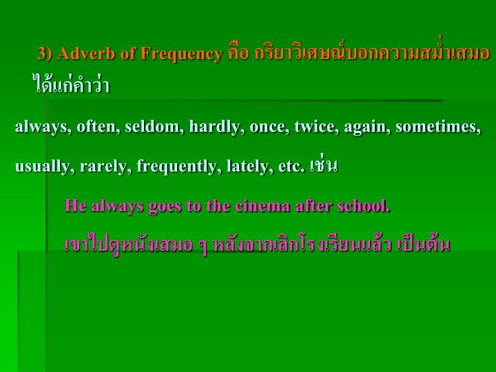 3) Adverb of Frequency